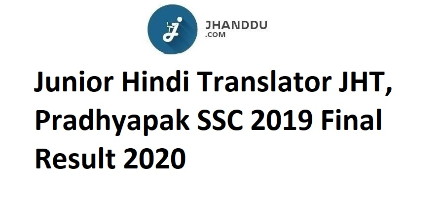 Junior Hindi Translator JHT, Pradhyapak SSC 2019 Final Result 2020